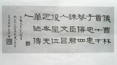 清伊秉�R隶书大全181作品欣赏