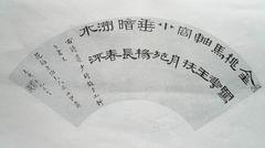 清伊秉�R隶书大全187作品欣赏
