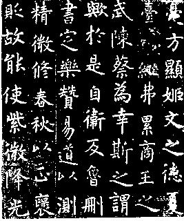 虞世南《孔子庙堂碑》11作品欣赏