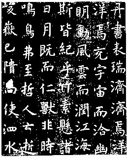 虞世南《孔子庙堂碑》12作品欣赏