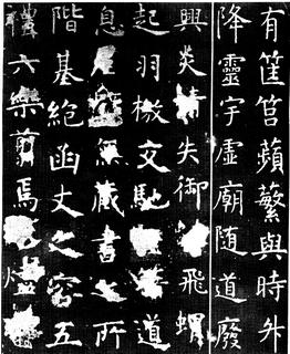虞世南《孔子庙堂碑》15作品欣赏