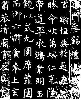 虞世南《孔子庙堂碑》18作品欣赏