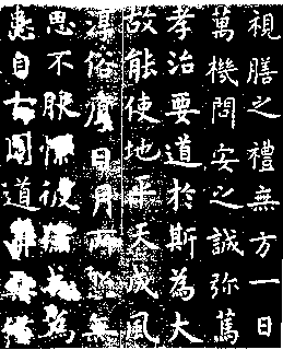 虞世南《孔子庙堂碑》19作品欣赏