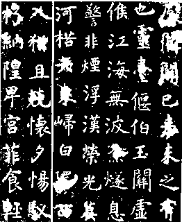 虞世南《孔子庙堂碑》21作品欣赏