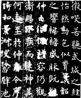 虞世南《孔子庙堂碑》26作品欣赏