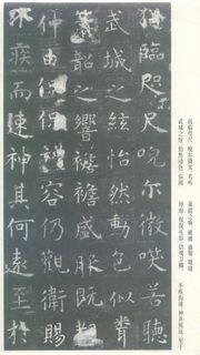 虞世南《孔子庙堂碑》22作品欣赏