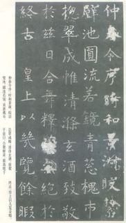 虞世南《孔子庙堂碑》24作品欣赏
