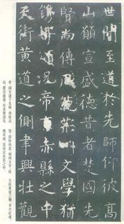 虞世南《孔子庙堂碑》28作品欣赏