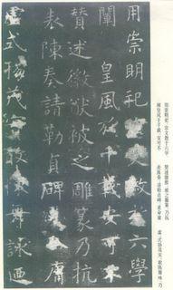 虞世南《孔子庙堂碑》30作品欣赏