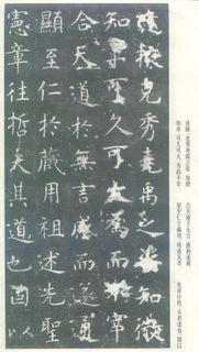 虞世南《孔子庙堂碑》40作品欣赏