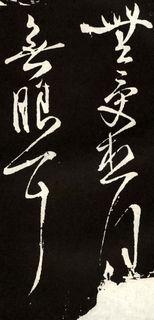 张旭《草书心经》02作品欣赏
