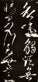 张旭《草书心经》04作品欣赏