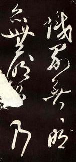 张旭《草书心经》05作品欣赏