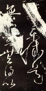 张旭《草书心经》07作品欣赏