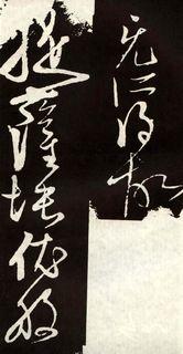 张旭《草书心经》08作品欣赏
