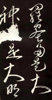 张旭《草书心经》16作品欣赏