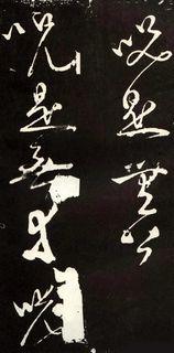 张旭《草书心经》17作品欣赏