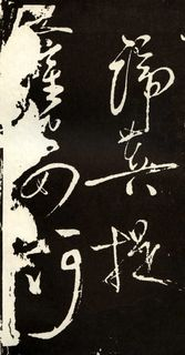 张旭《草书心经》22作品欣赏