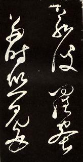张旭《草书心经》23作品欣赏