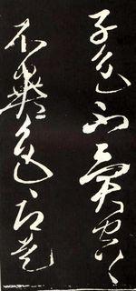 张旭《草书心经》25作品欣赏