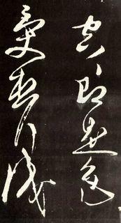 张旭《草书心经》26作品欣赏