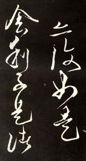 张旭《草书心经》27作品欣赏