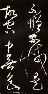 张旭《草书心经》29作品欣赏