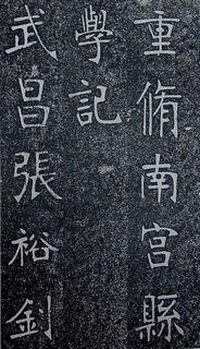 张裕钊《南宫县学记》01作品欣赏