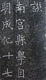 张裕钊《南宫县学记》02作品欣赏