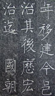 张裕钊《南宫县学记》03作品欣赏