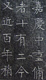 张裕钊《南宫县学记》04作品欣赏
