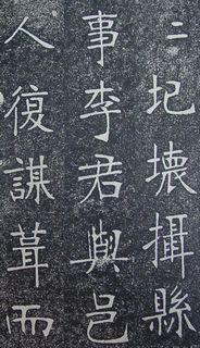 张裕钊《南宫县学记》05作品欣赏