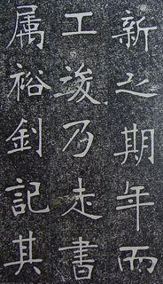 张裕钊《南宫县学记》06作品欣赏