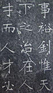 张裕钊《南宫县学记》07作品欣赏