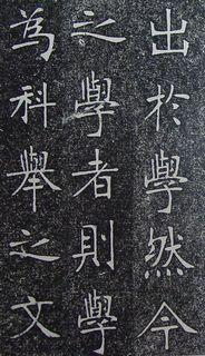 张裕钊《南宫县学记》08作品欣赏