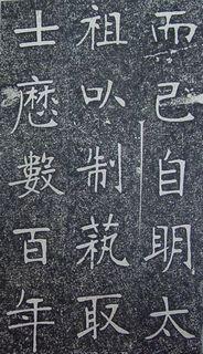 张裕钊《南宫县学记》09作品欣赏