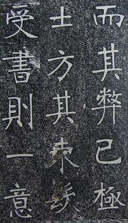 张裕钊《南宫县学记》10作品欣赏