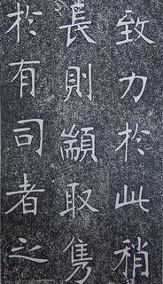 张裕钊《南宫县学记》11作品欣赏