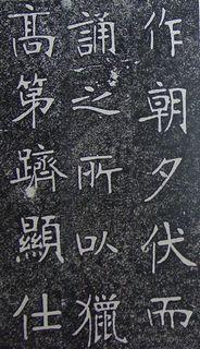 张裕钊《南宫县学记》12作品欣赏