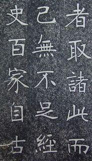 张裕钊《南宫县学记》13作品欣赏