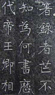 张裕钊《南宫县学记》14作品欣赏