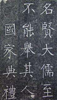 张裕钊《南宫县学记》15作品欣赏
