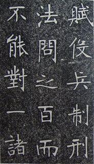 张裕钊《南宫县学记》16作品欣赏