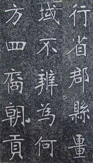 张裕钊《南宫县学记》17作品欣赏