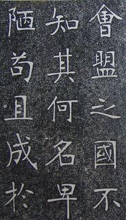 张裕钊《南宫县学记》18作品欣赏