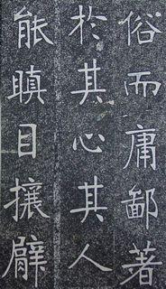 张裕钊《南宫县学记》19作品欣赏