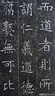 张裕钊《南宫县学记》20作品欣赏