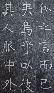 张裕钊《南宫县学记》21作品欣赏