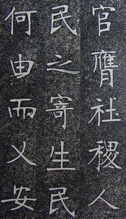 张裕钊《南宫县学记》22作品欣赏
