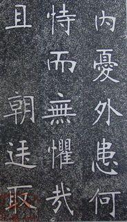 张裕钊《南宫县学记》23作品欣赏